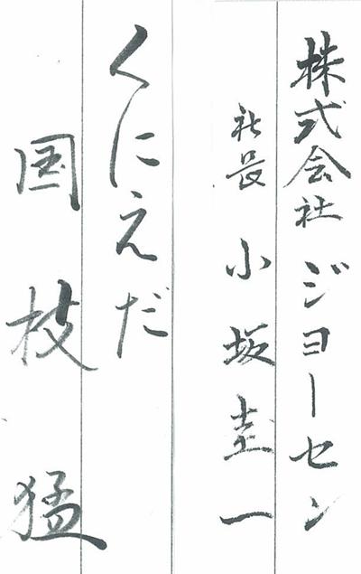 会員になられた皆さんが署名・捺印されています。(一部抜粋)