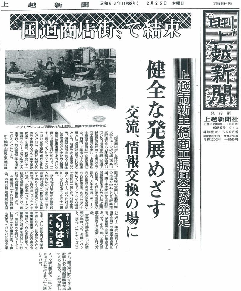 上越新聞(昭和63年2月25日)