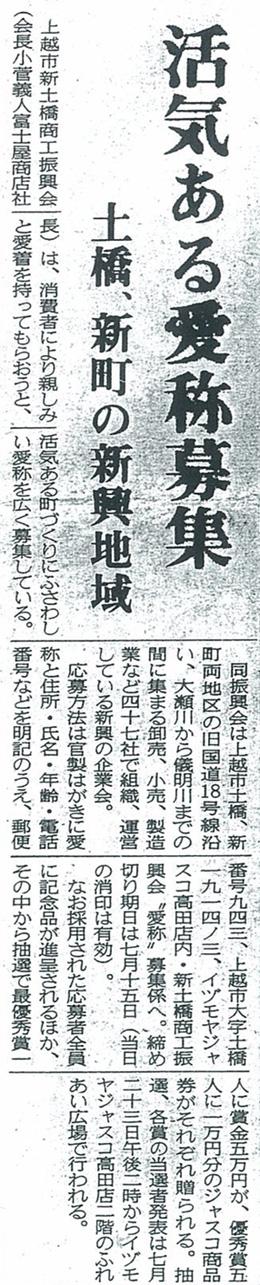 上越新聞(昭和63年6月28日)