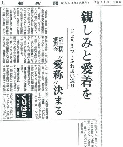 上越新聞(昭和63年7月20日)