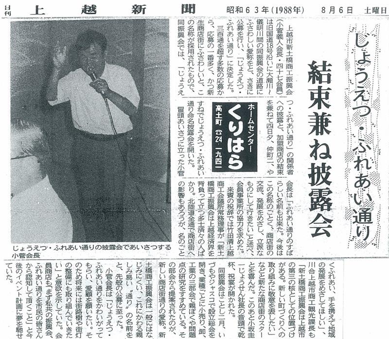 上越新聞(昭和63年8月6日)