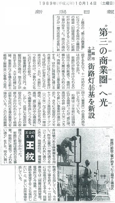 新潟日報(平成元年10月14日)