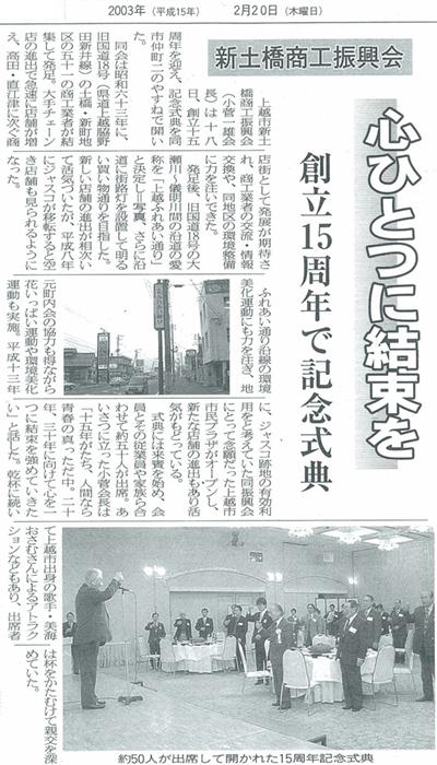 上越タイムス(平成15年2月20日)