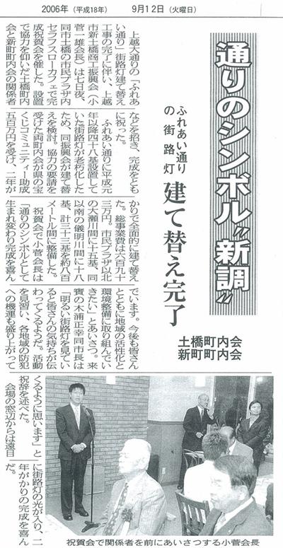 上越タイムス(平成18年9月12日)