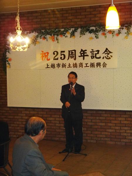 25周年記念祝賀会