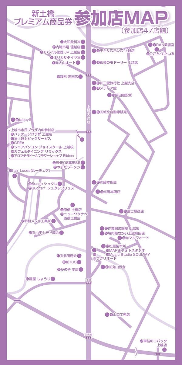 新土橋プレミアム商品券 参加店MAP
